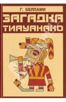 Загадка Тиауанако. Возведено до потопа
