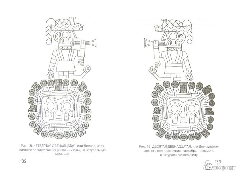 Иллюстрация 1 из 6 для Загадка Тиауанако. Возведено до потопа - Г. Беллами   Лабиринт - книги. Источник: Лабиринт