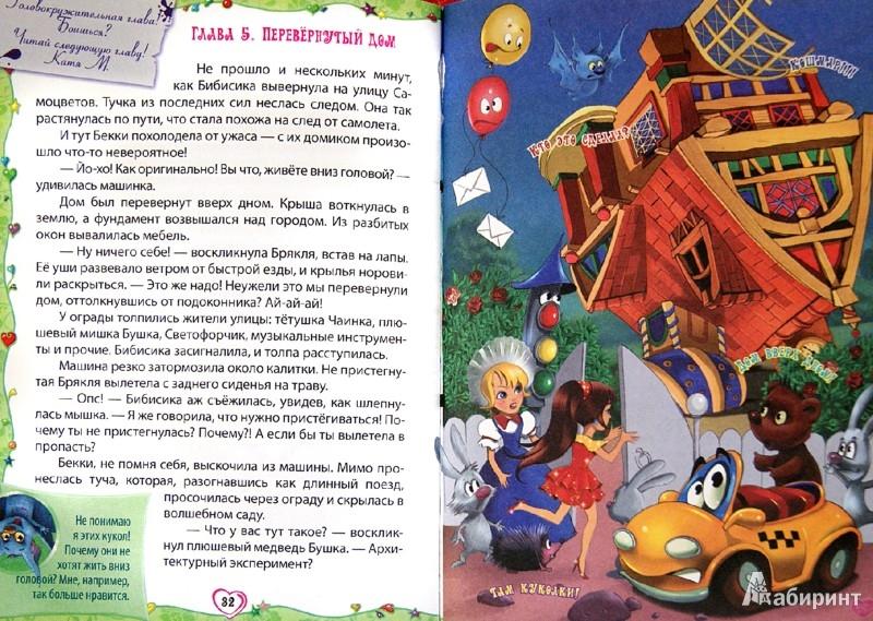 Иллюстрация 1 из 14 для Трикси Фикси. Звездные куколки и дракон - Екатерина Матюшкина | Лабиринт - книги. Источник: Лабиринт