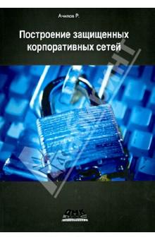 Построение защищенных корпоративных сетейСети и коммуникации<br>В книге рассказано обо всем, что необходимо для построения защищенной от внешних воздействий корпоративной сети - о том, как создать собственный удостоверяющий центр для выдачи SSL-сертификатов, как выдавать, отзывать, преобразовывать и просматривать сертификаты. Как установить SSL-сертификат в ОС или браузер, как его использовать, работая с защищенным ресурсом и какие ошибки при этом возникают.<br>Описывается, как с помощью сертификатов защитить корпоративную электронную почту на всех этапах ее передачи - от почтовой программы пользователя до сервера получателя; как установить веб-интерфейс к хранимой на сервере почте, позволяющий просматривать ее в защищенном режиме с любой точки мира.<br>Также уделено внимание защите служебных коммуникаций, в частности подключения из скриптов для управления серверами. В книге приводится большое число примеров конфигурационных файлов с подробным пояснением параметров, а также скриптов на языке Bourne Shell 1.x.<br>Издание предназначено для системных и сетевых администраторов UNIX, администраторов средств информационной безопасности.<br>