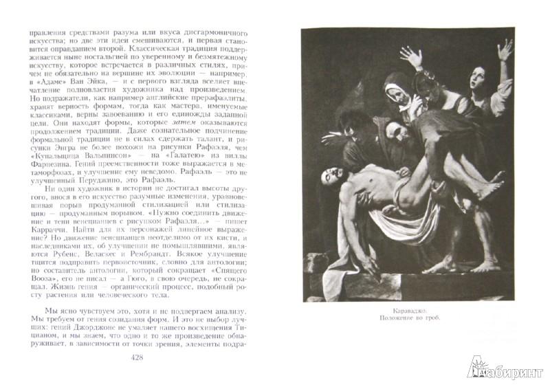 Иллюстрация 1 из 23 для Голоса безмолвия - Андре Мальро | Лабиринт - книги. Источник: Лабиринт