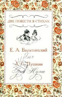 Две повести в стихахКлассическая отечественная поэзия<br>В книгу вошли две повести в стихах: Е.А.Баратынский Бал и А.С.Пушкин Граф Нулин.<br>