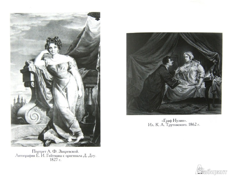 Иллюстрация 1 из 16 для Две повести в стихах - Баратынский, Пушкин   Лабиринт - книги. Источник: Лабиринт