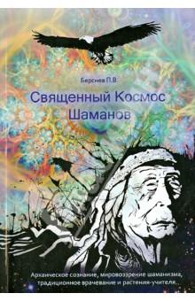 Священный Космос Шаманов. Архаическое сознание, мировоззрение шаманизма, традиционное врачевание