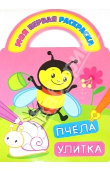 Пчела и улитка