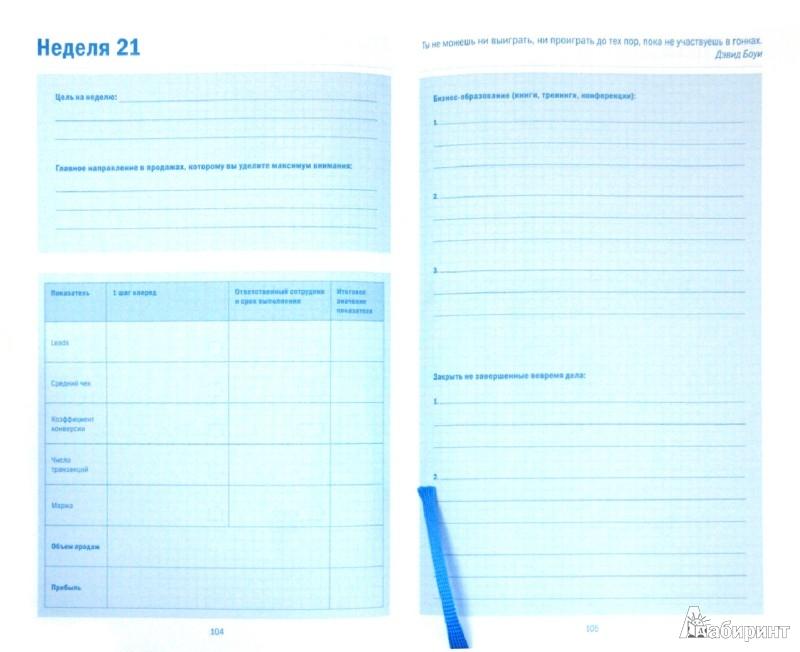 Иллюстрация 1 из 16 для Еженедельник успешных продаж. Инструмент планирования прибыли вашего бизнеса - Мрочковский, Парабеллум | Лабиринт - книги. Источник: Лабиринт