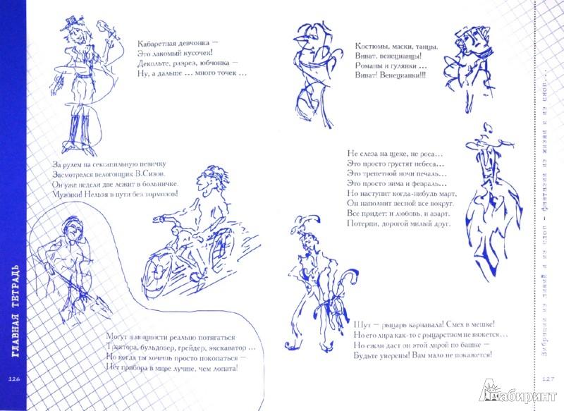 Иллюстрация 1 из 9 для Хулиганские тетради - Геннадий Ветров | Лабиринт - книги. Источник: Лабиринт