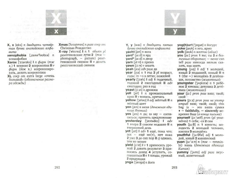 Иллюстрация 1 из 8 для Англо-русский, русско-английский словарь и разговорник ABBYY Lingvo Lite   Лабиринт - книги. Источник: Лабиринт
