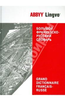 Большой французско-русский словарь ABBYY Lingvo. 86 609 слов и 132 124 значений