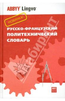 Русско-французский политехнический словарь. Ок. 70 000 терминов
