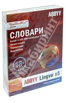 ABBYY Lingvo x5. Английский язык. Профессиональная версия (DVD)