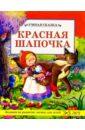 Красная Шапочка/Умная сказка