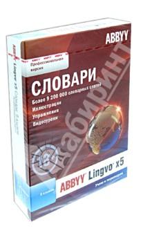 ABBYY Lingvo x5. 9 языков. Профессиональная версия (DVD)