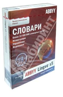 ABBYY Lingvo x5. 20 языков. Профессиональная версия (DVD)