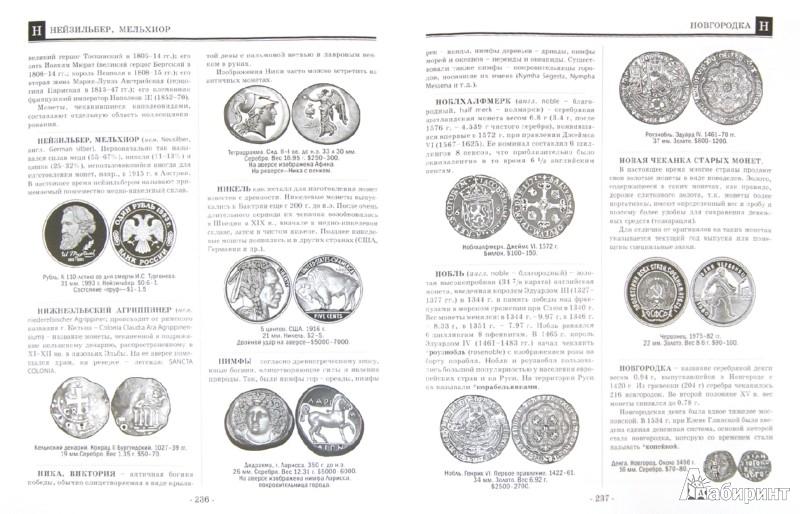 Иллюстрация 1 из 5 для Монеты: большой иллюстрированный словарь - Кривцов, Кривцов | Лабиринт - книги. Источник: Лабиринт