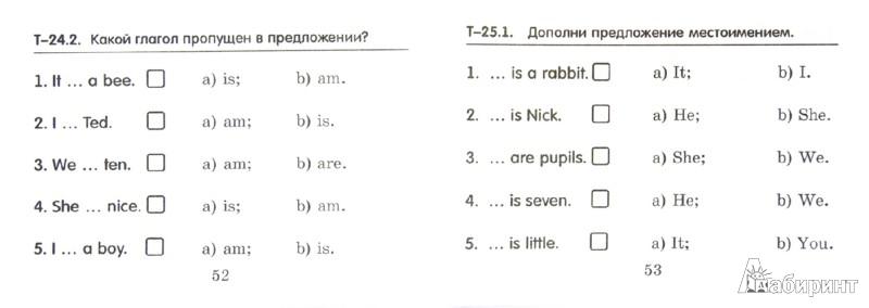 Тесты по именам существительным 3 класс