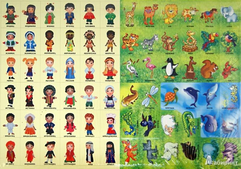 """Иллюстрация 1 из 5 для 12919 Магн.книжка """"МАГНИТНАЯ ГЕОГРАФИЯ"""" д/малышей   Лабиринт - игрушки. Источник: Лабиринт"""