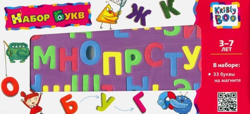 Иллюстрация 1 из 7 для Набор букв магнитные, 33 детали (47073)   Лабиринт - игрушки. Источник: Лабиринт