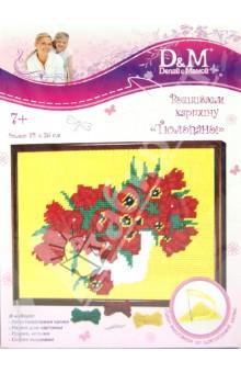 Вышиваем картину Тюльпаны (35602)