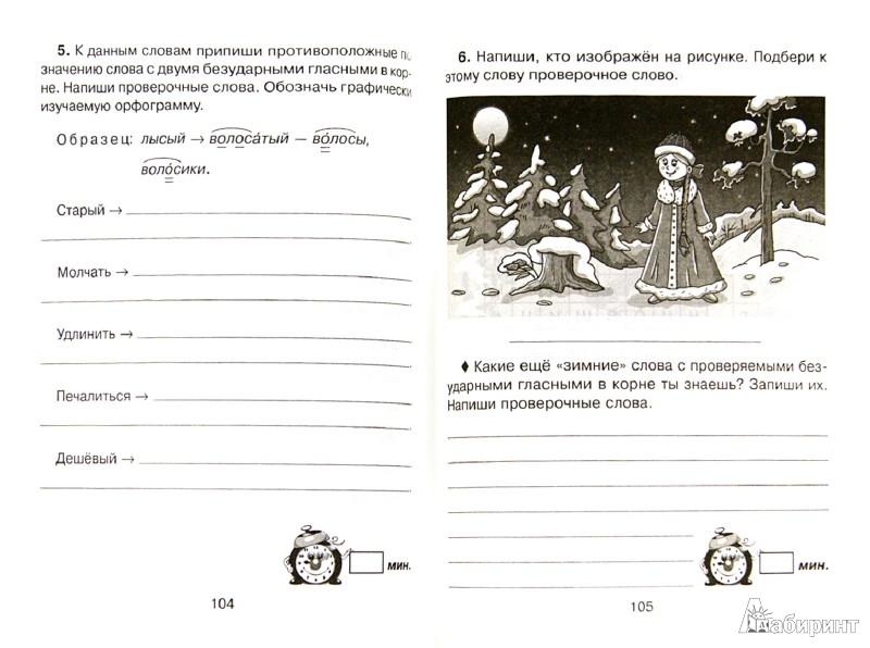 Иллюстрация 1 из 11 для Русский язык за 5 шагов. 1-4 классы - Ирина Стронская | Лабиринт - книги. Источник: Лабиринт