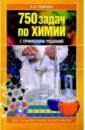 750 задач по химии с примерами  ...