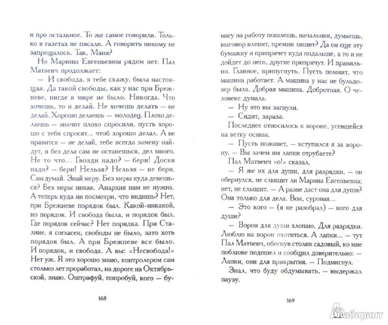 Иллюстрация 1 из 16 для Полтора кролика. Несколько историй о странностях жизни - Сергей Носов | Лабиринт - книги. Источник: Лабиринт