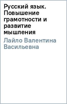 Русский язык. Повышение грамотности и развитие мышления