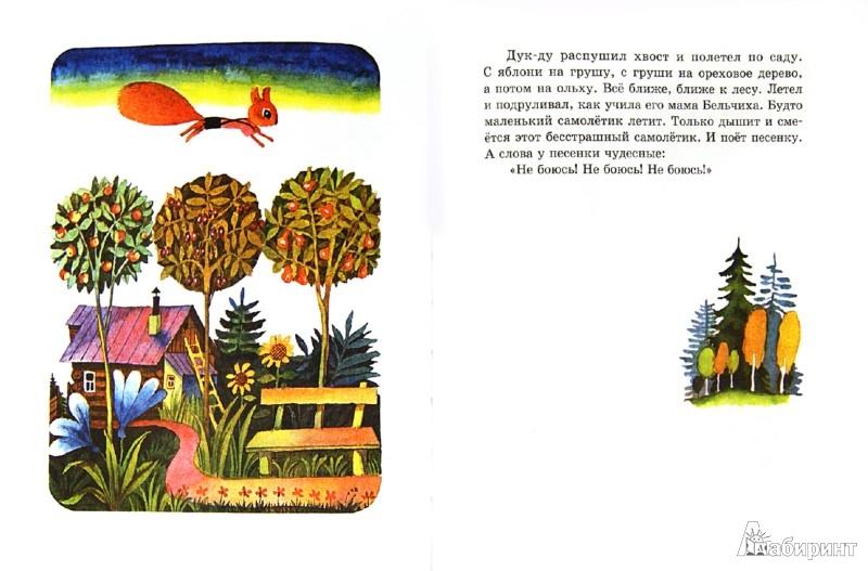 Иллюстрация 1 из 66 для Приключения Дук-ду - Валентина Путилина | Лабиринт - книги. Источник: Лабиринт