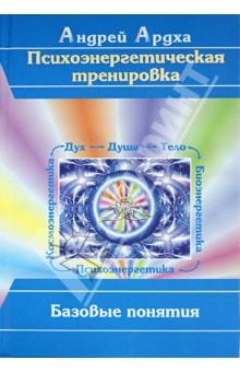 Андрей ардха книги
