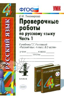 Гдз русский язык рабоч тетр 2 класс