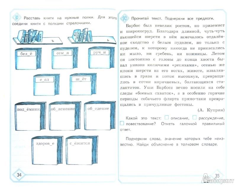 Решебник Дидактические Работы по Математике 6 Класс