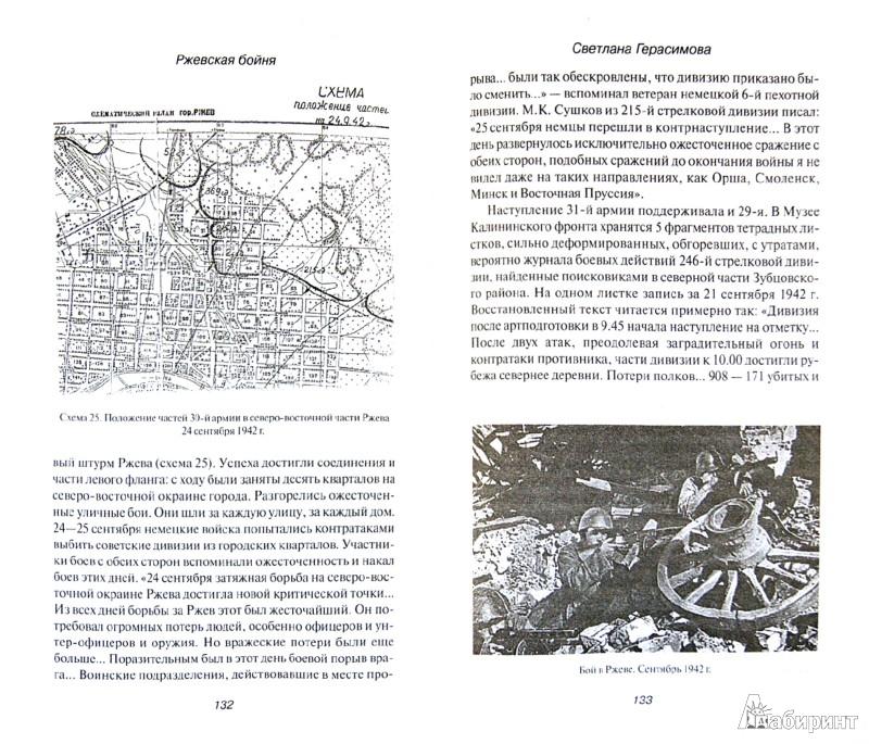 Иллюстрация 1 из 8 для Ржевская бойня. Потерянная победа Жукова - Светлана Герасимова | Лабиринт - книги. Источник: Лабиринт