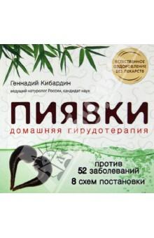 Геннадий Кибардин  Пиявки домашняя гирудотерапия