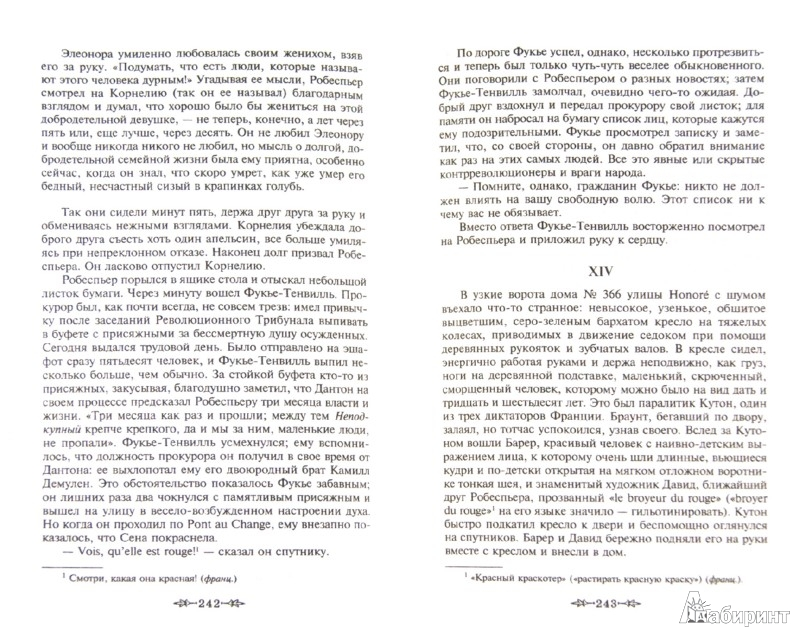 Иллюстрация 1 из 6 для Чертов мост - Марк Алданов | Лабиринт - книги. Источник: Лабиринт