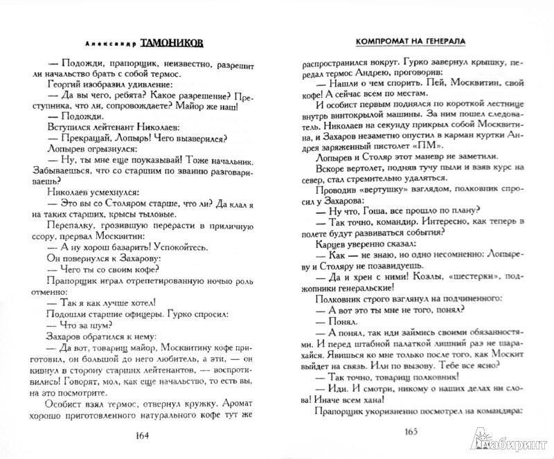 Иллюстрация 1 из 7 для Компромат на генерала - Александр Тамоников   Лабиринт - книги. Источник: Лабиринт