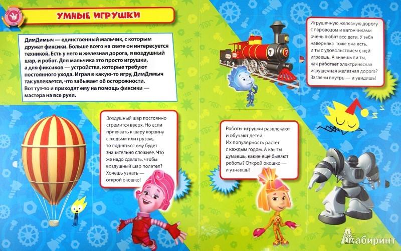 Иллюстрация 1 из 4 для Фиксики. Что внутри? Книга с окошками | Лабиринт - книги. Источник: Лабиринт
