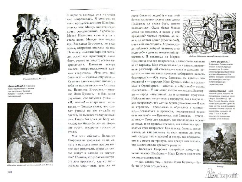 Иллюстрация 1 из 30 для Евгений Онегин. Капитанская дочка - Александр Пушкин | Лабиринт - книги. Источник: Лабиринт