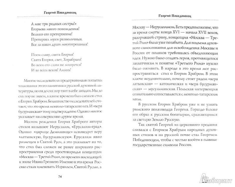 Иллюстрация 1 из 2 для Георгий Победоносец   Лабиринт - книги. Источник: Лабиринт