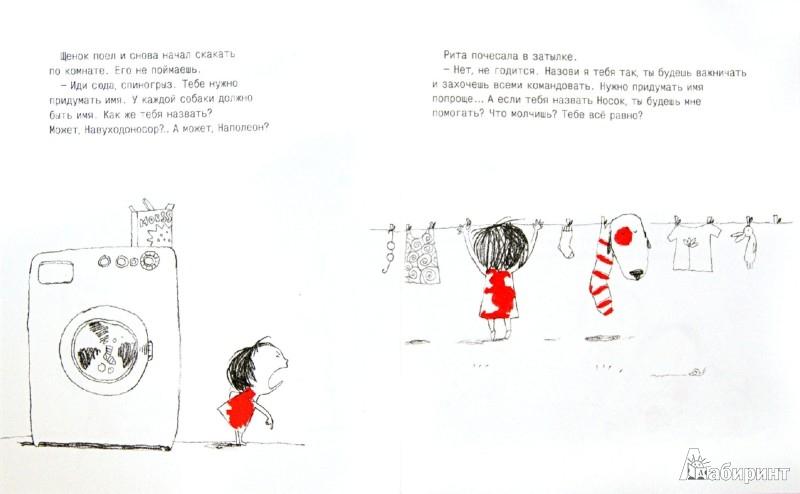 Иллюстрация 1 из 15 для Рита и Бублик - Жан-Филипп Арру-Виньо | Лабиринт - книги. Источник: Лабиринт