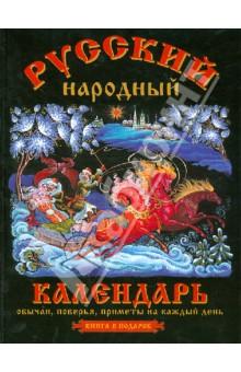 Русский народный календарь: обычаи, поверья, приметы на каждый день