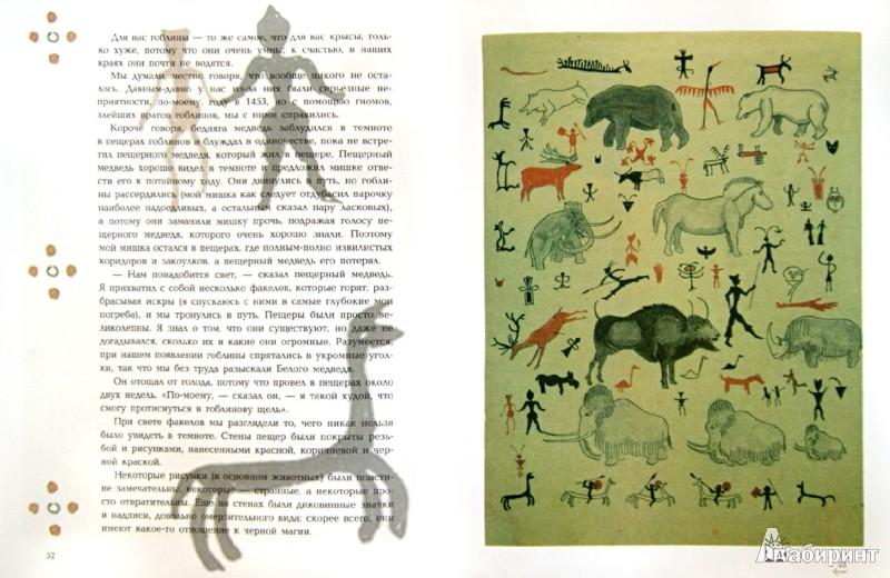 Иллюстрация 1 из 22 для Письма Рождественского Деда - Толкин Джон Рональд Руэл | Лабиринт - книги. Источник: Лабиринт