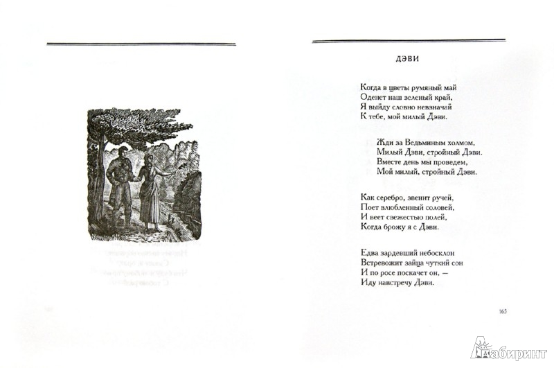 """Иллюстрация 1 из 22 для Собрание сочинений в 4-х томах. Избранные переводы. """"Из Роберта Бернса"""" (Том 2) - Самуил Маршак   Лабиринт - книги. Источник: Лабиринт"""