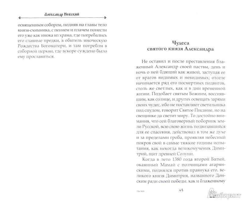 Иллюстрация 1 из 2 для Александр Невский   Лабиринт - книги. Источник: Лабиринт