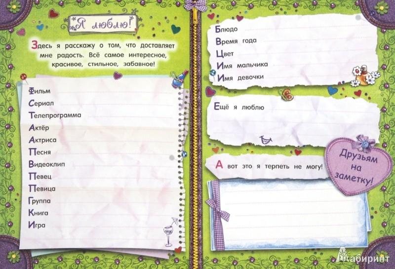 Как сделать свой секретный дневник