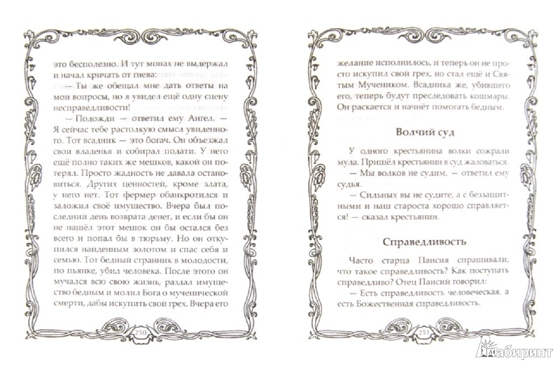 Иллюстрация 1 из 6 для Христианские притчи. Мудрости тропа | Лабиринт - книги. Источник: Лабиринт
