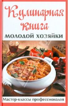 кулинарная книга фото - фото 7