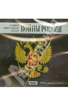 Большая энциклопедия России. Войны России (CD)