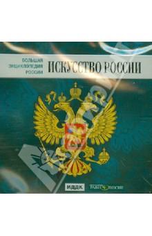 Большая энциклопедия России: Искусство России (CD)