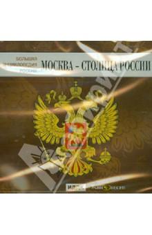 Большая энциклопедия России. Москва - столица России (CD)