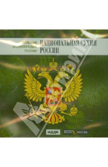 Большая энциклопедия России. Национальная кухня России (CD)